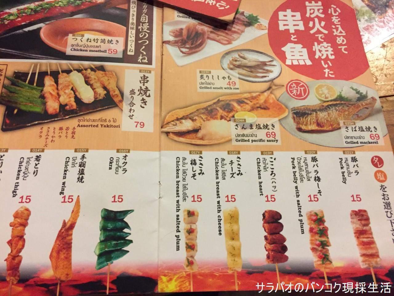GagagaSakaba_07.jpg