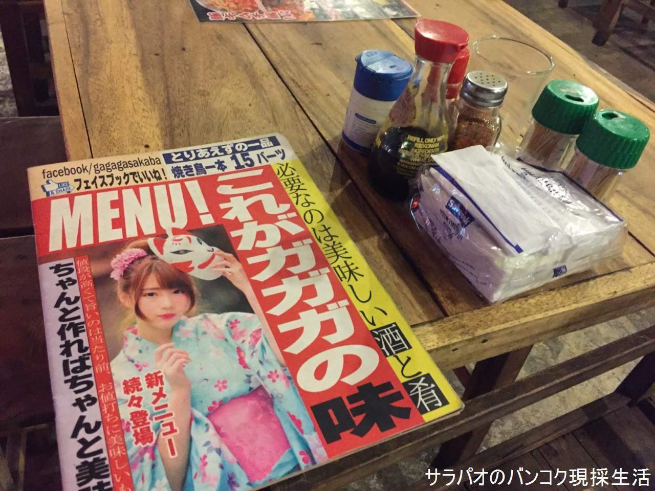 GagagaSakaba_23.jpg