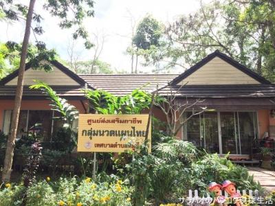 Klum Nuad Peen Thai