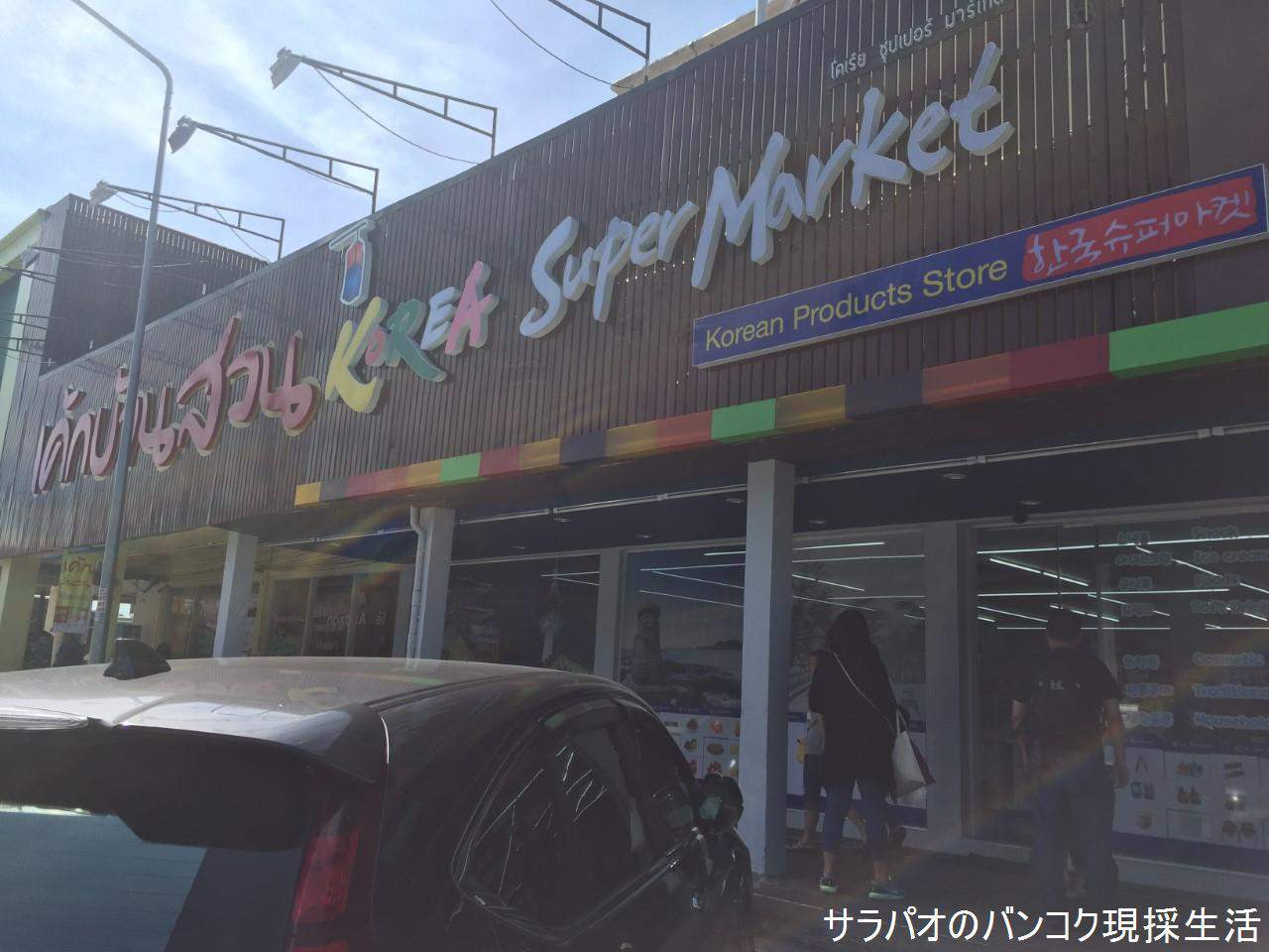 KoreaSuperMarket_01.jpg