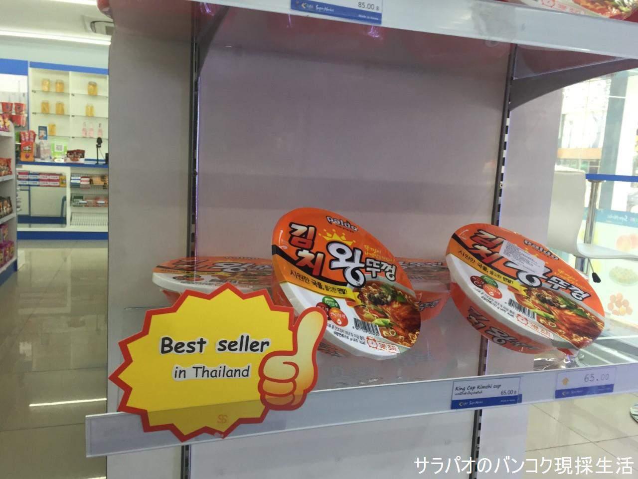KoreaSuperMarket_10.jpg