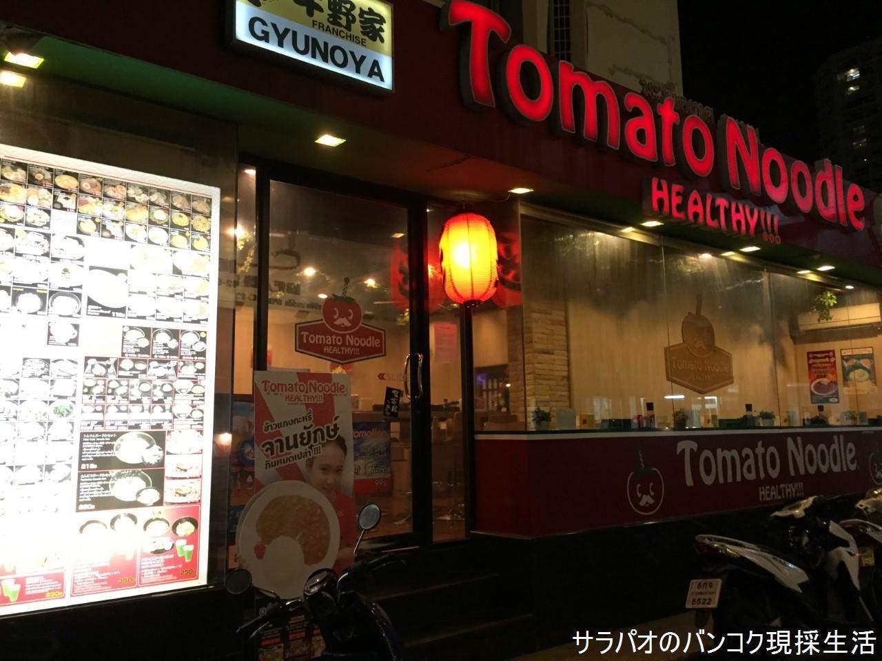 TomatoNoodleSukhumvit33_01.jpg