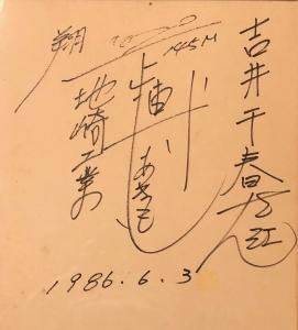 秋元正博氏の色紙