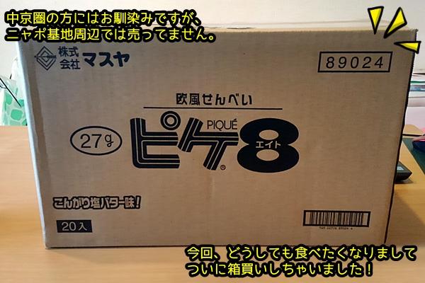 マスヤ ピケ8