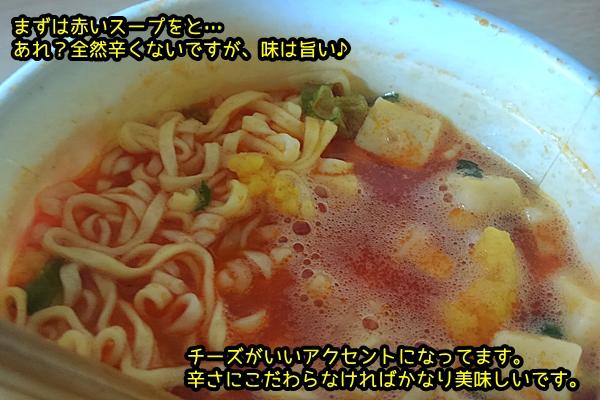 カップヌードル 純豆腐 旨辛チーズスンドゥブ