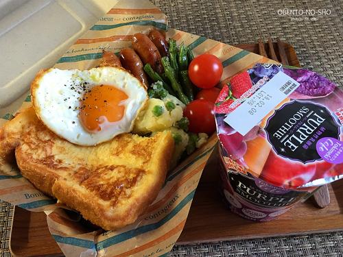 焼きシャウエッセン&フレンチトースト弁当