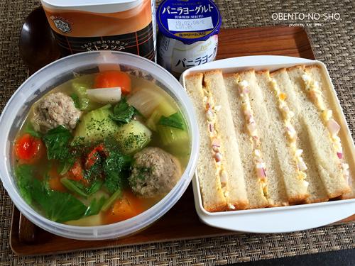 オランダ風ミートボールと野菜のスープ弁当