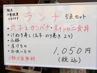 笹巻きけぬきすしランチ神田老舗07