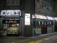 魚がし寿司板橋海鮮鮨08