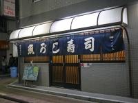 魚がし寿司板橋海鮮鮨12