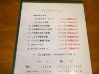 名代千代勝新高島平カツ05