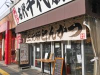 名代千代勝新高島平カツ04