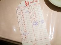 揚子江菜館神保町老舗08