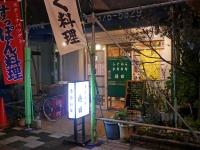 梅田海鮮ふぐすっぽん板橋区役所前14