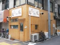鯛そば縁ラーメン鯛茶漬け板橋07