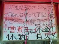 五香菜館新井薬師中華05