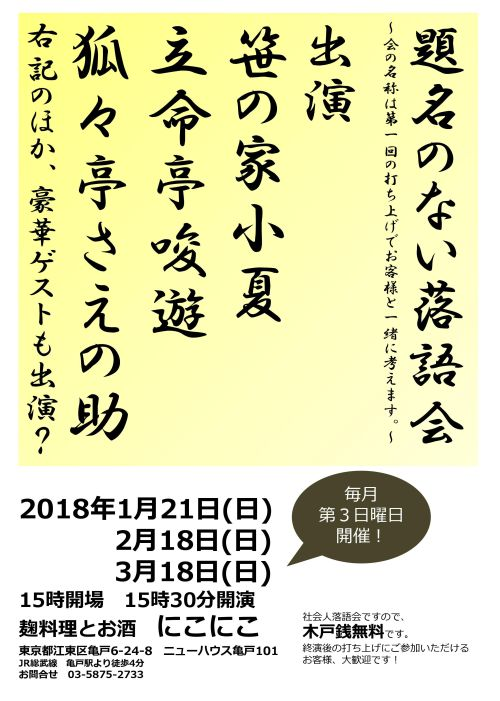 20180116_daimeinonai.jpg