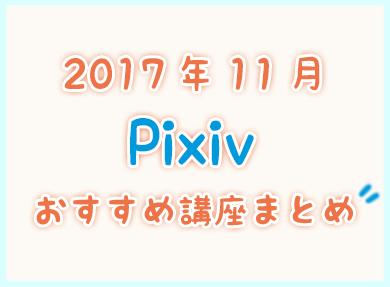 201711Pixiv.jpg
