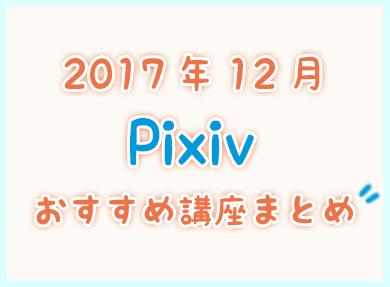 201712Pixiv.jpg