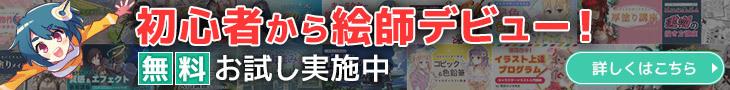 パルミー月謝制広告バナー_730_90_1