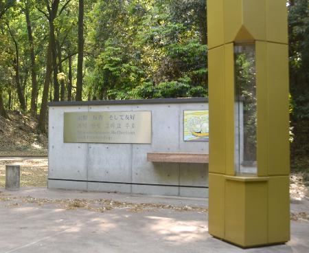 群馬の森追悼碑訴訟判決