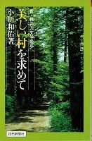 小川和佑著『〝美しい村〟を求めて 新・軽井沢文学散歩』カバー