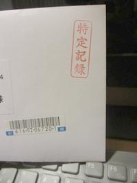 特定記録郵便の出し方 : おじさ...