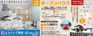 王喜戸建 ほっぷ1,880万円