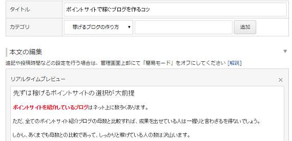 FC2記事作成画面