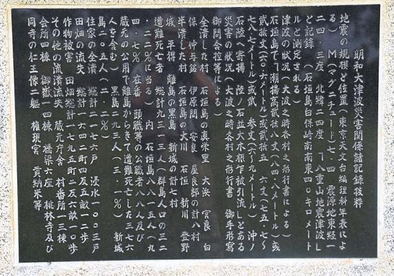 800px-明和大津波災害記録の石碑