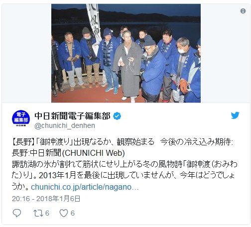 長野県の諏訪湖「御神渡り」は今年は出現するのか?兆候の見回り始まる