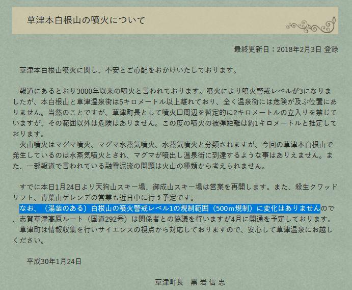 【火山】噴火により警戒レベル「3」になった草津白根山…町長は「レベル1」と言い張る理由