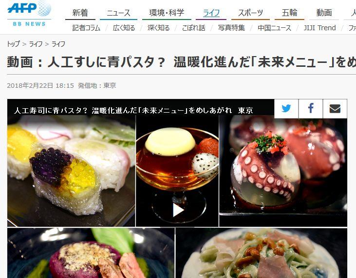 【未来飯】JAXA「地球温暖化が進んだら、将来の食卓にはこれが並ぶぞ!どうぞ召し上がれ」