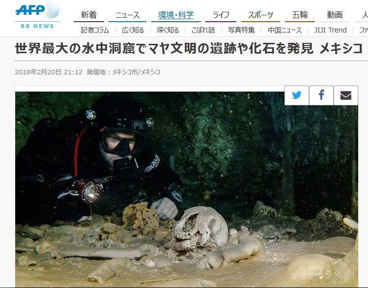 【古代】世界最大の水中洞窟で「マヤ文明」の遺跡や化石を発見!