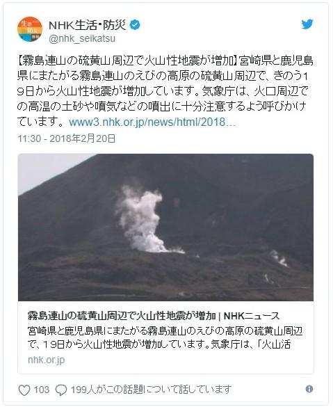 【火山】霧島連山・えびの高原の硫黄山周辺で「火山性地震」が増加!注意呼びかけ