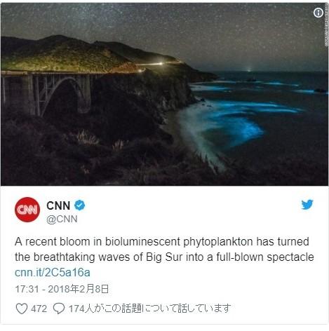 【夜光虫】アメリカ・カリフォルニアの海岸が青白く発光し、幻想的な光景に!プランクトンの増殖が原因か