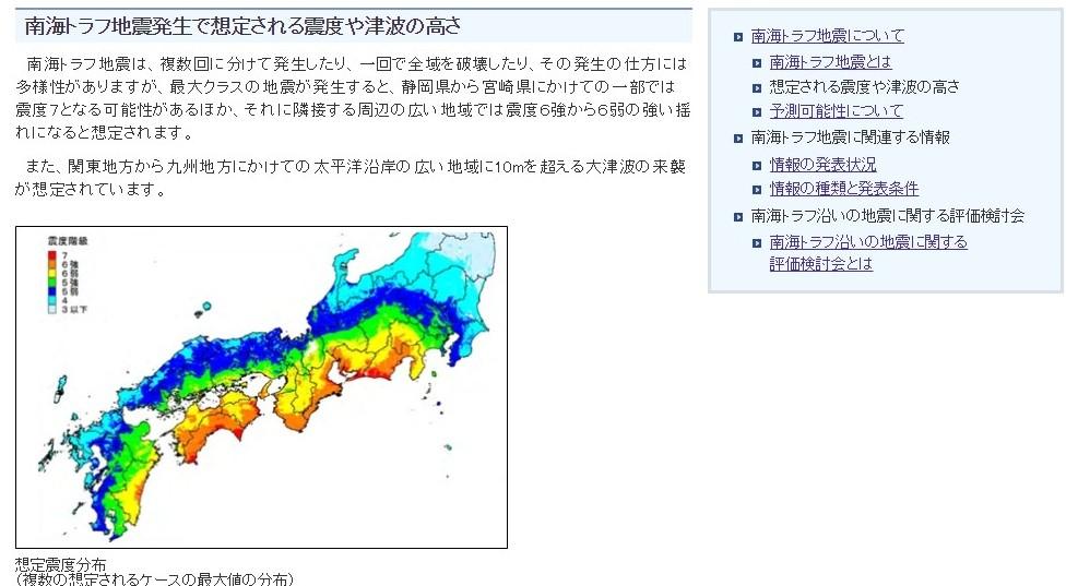 【大津波】南海トラフ巨大地震の発生確率を「70~80%」に引き上げ…平均発生間隔は「88.2年」