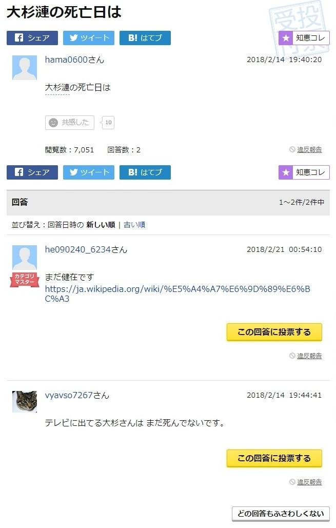 【予言者】俳優・大杉漣さんの死去を「予言」していた?ちょうど、1週間前「Yahoo!知恵袋」に不自然な質問がされていたと話題に