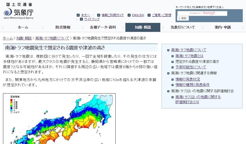 【大津波】東京から鹿児島までのほとんどが「震度6」となるとか南海トラフ巨大地震ってマジでヤバくね?