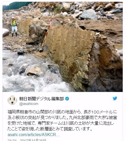 【大地震】九州北部豪雨で「断層」が出現か?長さ100メートルの板状突起が見つかる