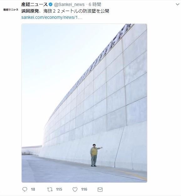 【津波】浜岡原発・再稼働に向け「4000億円」を投じ作った高さ16メートルの防波壁を公開