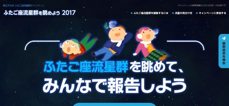 【天体】13日22時以降「ふたご座流星群」が見ごろ…夜空を見上げよう!