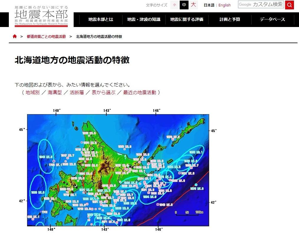【政府】北海道沖の千島海溝沿いで「M9クラスの超巨大地震」が切迫している可能性が高い…30年内で40%の高い確率