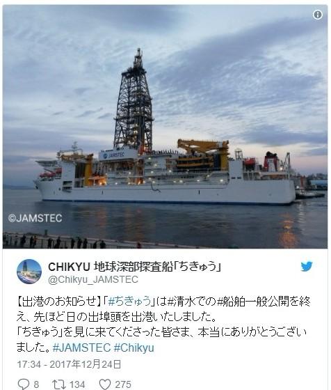 【静岡】深海探査船「ちきゅう」を一般公開!水深2500mの海底掘削ドリルなどに歓声