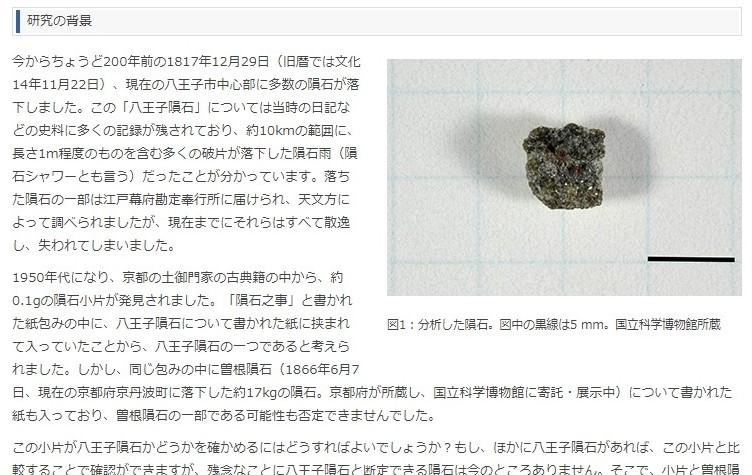 【東京】200年前に多数降り注いだとされる「八王子隕石」本物とは言えず