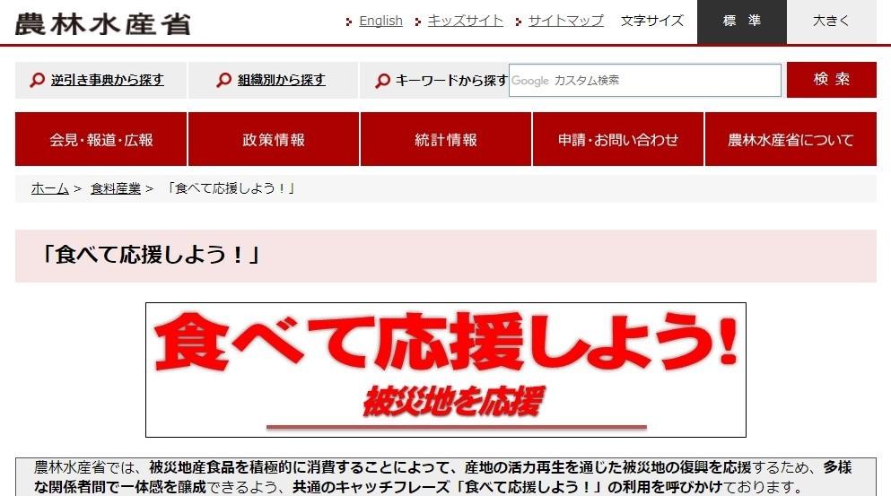 【もう安心】福島沖の魚介類「放射性セシウムの基準値超ゼロ達成」…お米も4年連続「基準値超えゼロ」