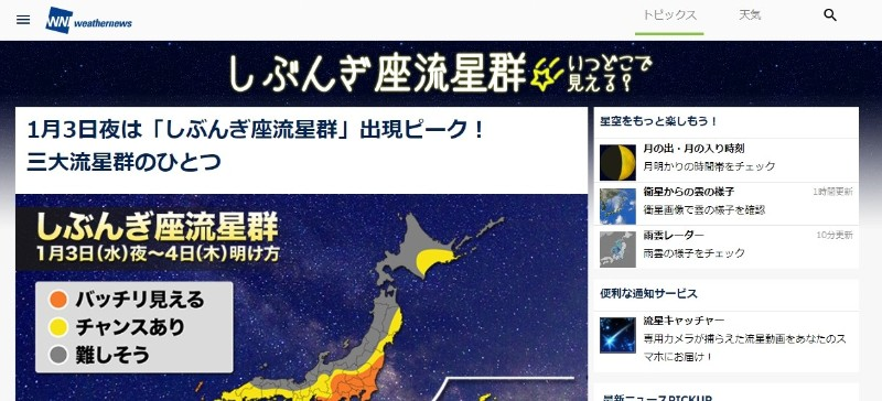 新年は天体ショーのラッシュ!2日「スーパームーン」 → 4日未明には「しぶんぎ座流星群」 → 31日には「皆既月食」