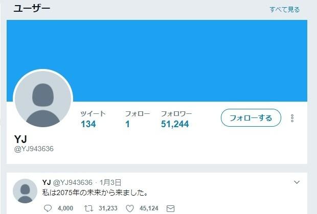 【予言者】2075年から来た未来人のツイッターが噂に…「南海トラフは2024年8月に起こる」「北朝鮮は消える」「タイムマシンはもう完成している」「2018年に人工衛星が落ちてきます」