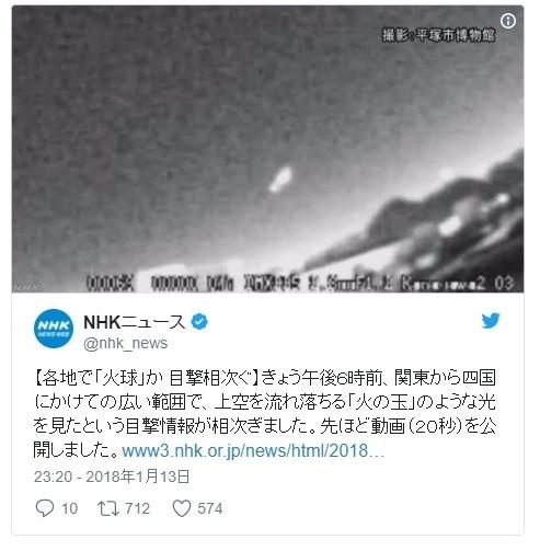 【隕石】日本各地で「火球」の目撃情報が相次ぐ…関東から四国にかけて上空に輝く光を見た