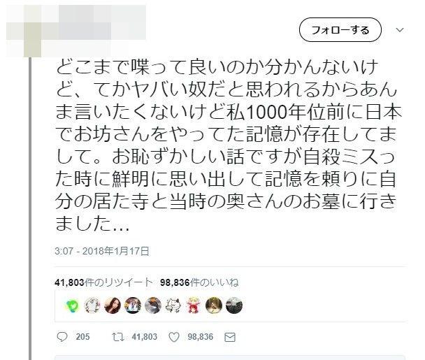 【ツイッター】1000年前にある前世の記憶が甦った…1000年前、京都に生まれ僧侶をしていたとされる話が話題に